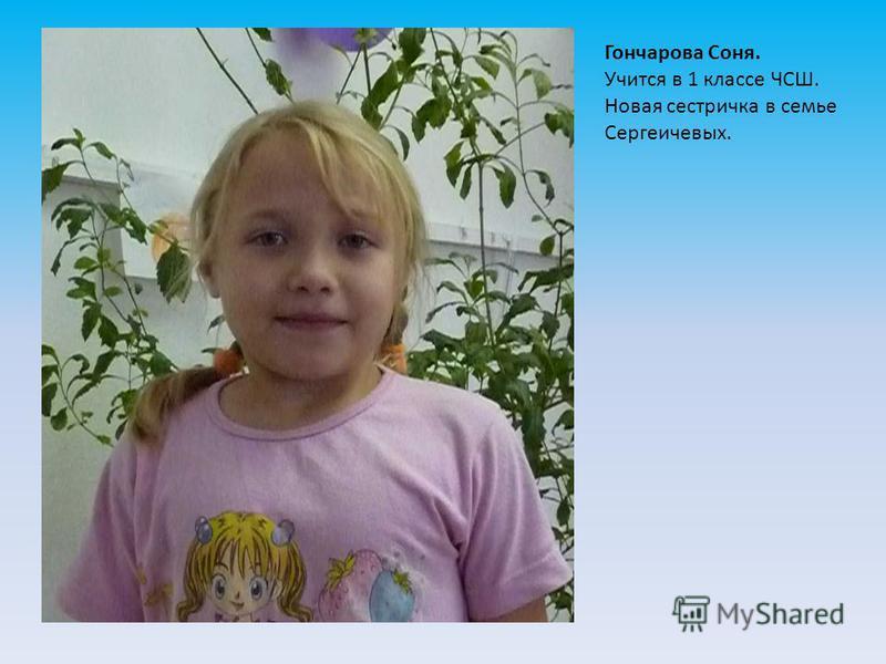 Гончарова Соня. Учится в 1 классе ЧСШ. Новая сестричка в семье Сергеичевых.
