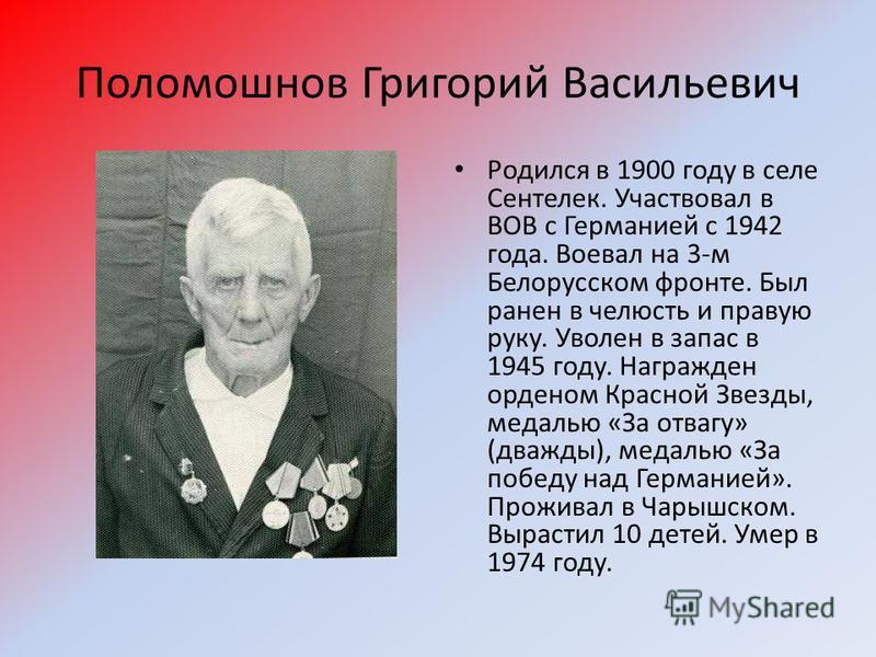 Поломошнов Григорий Васильевич Родился в 1900 году в селе Сентелек. Участвовал в ВОВ с Германией с 1942 года. Воевал на 3-м Белорусском фронте. Был ранен в челюсть и правую руку. Уволен в запас в 1945 году. Награжден орденом Красной Звезды, медалью «