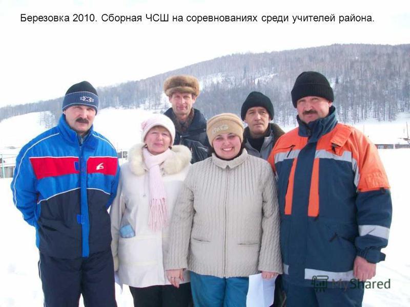 Березовка 2010. Сборная ЧСШ на соревнованиях среди учителей района.
