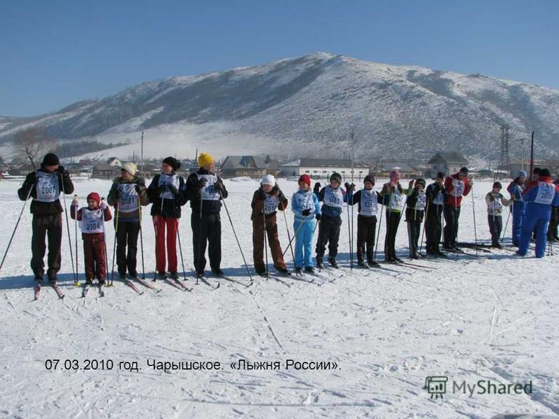 07.03.2010 год. Чарышское. «Лыжня России».