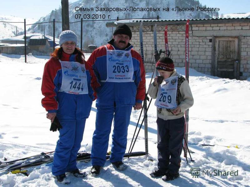 Семья Захаровых-Лопаковых на «Лыжне России» 07.03.2010 г.