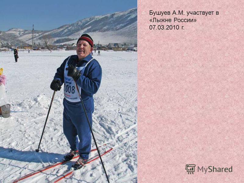 Бушуев А.М. участвует в «Лыжне России» 07.03.2010 г.