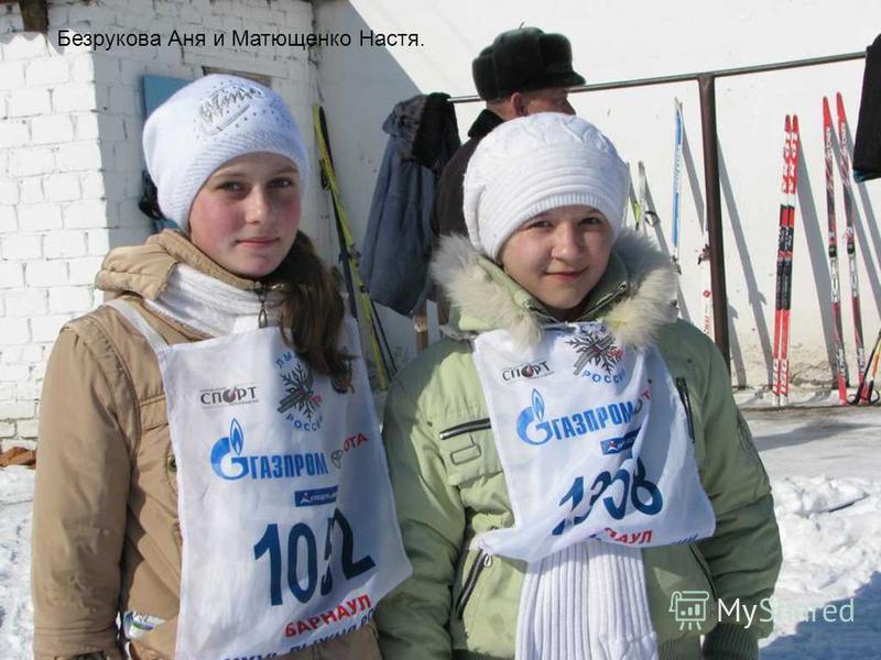 Безрукова Аня и Матющенко Настя.