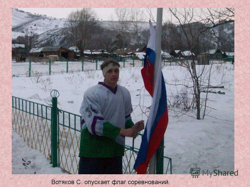 Вотяков С. опускает флаг соревнований.