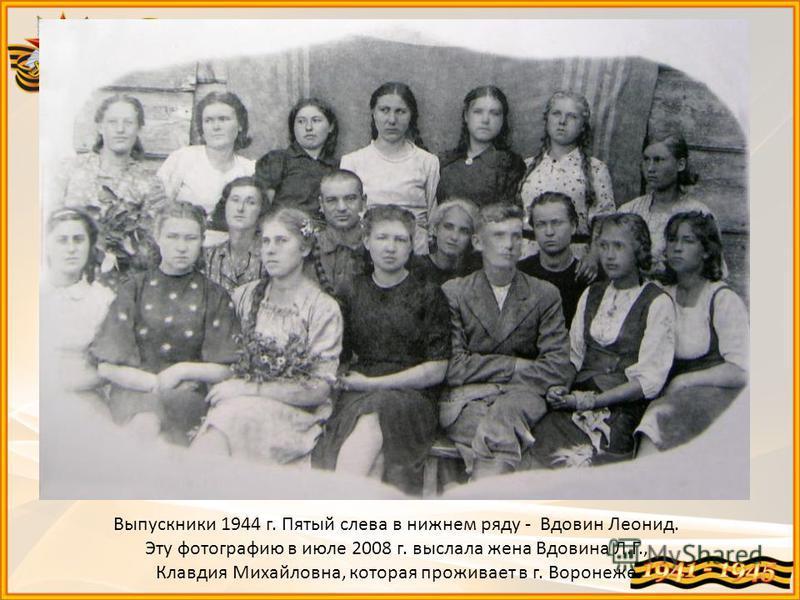Выпускники 1944 г. Пятый слева в нижнем ряду - Вдовин Леонид. Эту фотографию в июле 2008 г. выслала жена Вдовина Л.Г., Клавдия Михайловна, которая проживает в г. Воронеже.