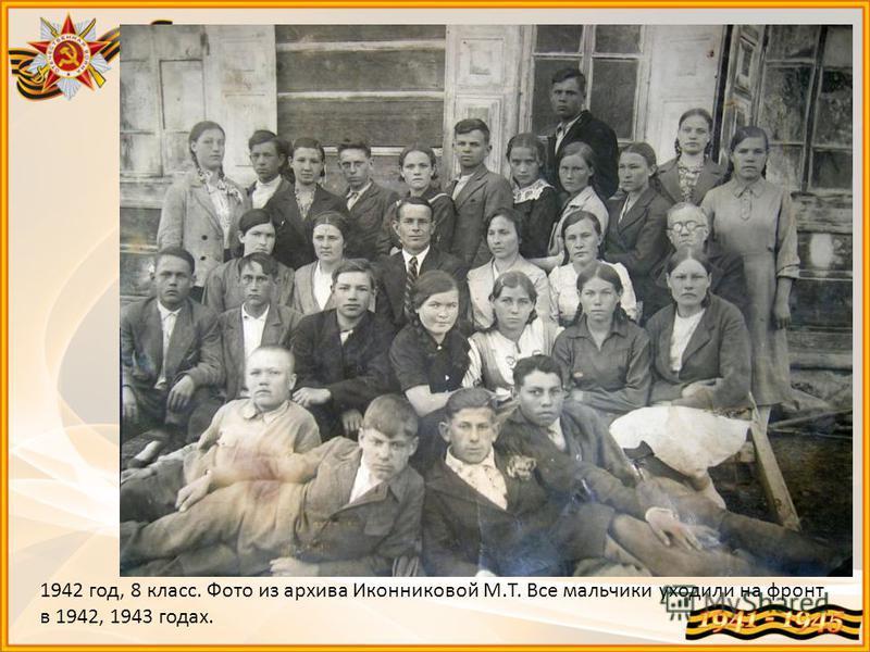 1942 год, 8 класс. Фото из архива Иконниковой М.Т. Все мальчики уходили на фронт в 1942, 1943 годах.