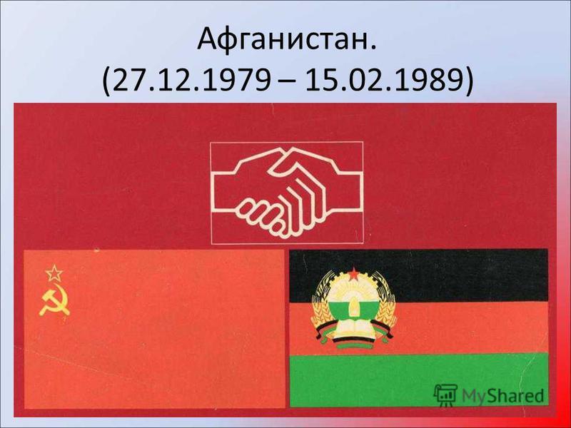 Афганистан. (27.12.1979 – 15.02.1989)