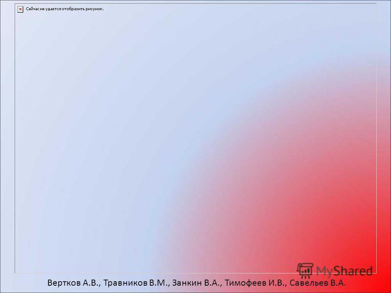 Вертков А.В., Травников В.М., Занкин В.А., Тимофеев И.В., Савельев В.А.