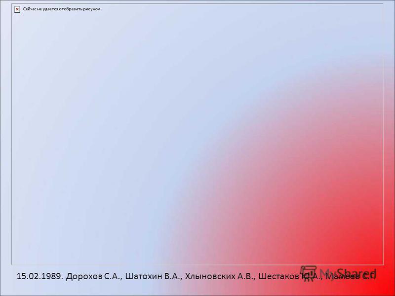 15.02.1989. Дорохов С.А., Шатохин В.А., Хлыновских А.В., Шестаков Ю.А., Мамеев С.Г.