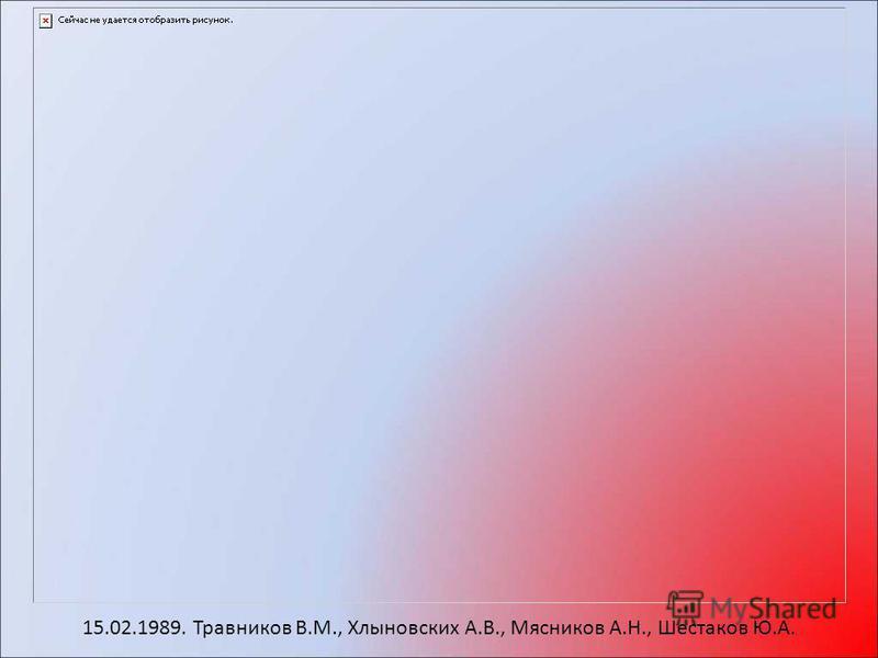 15.02.1989. Травников В.М., Хлыновских А.В., Мясников А.Н., Шестаков Ю.А.