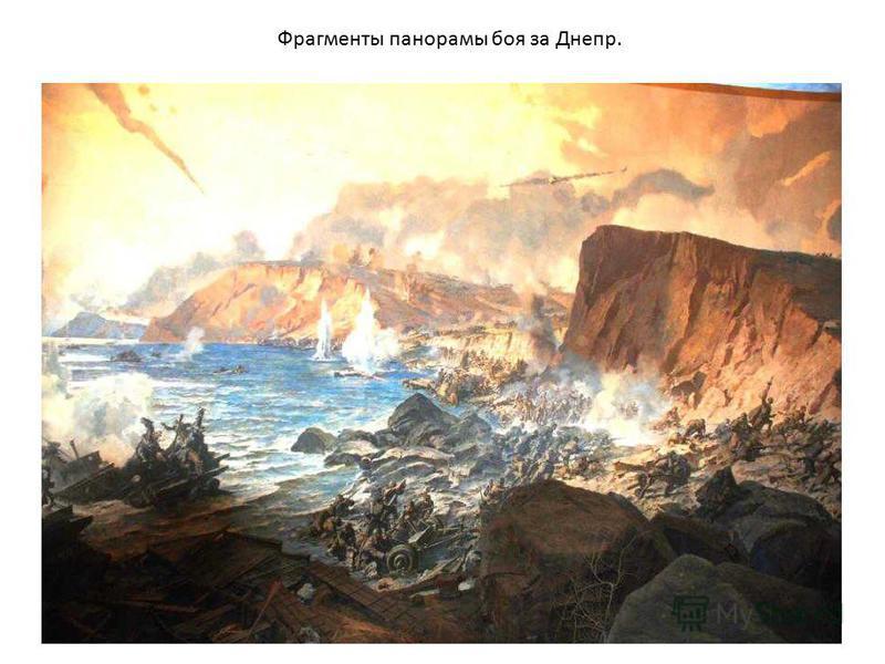 Фрагменты панорамы боя за Днепр.