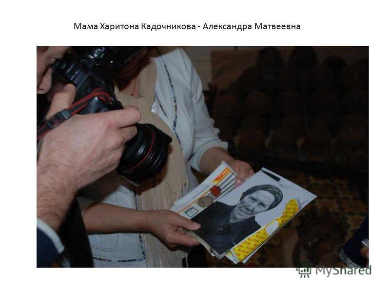 Мама Харитона Кадочникова - Александра Матвеевна