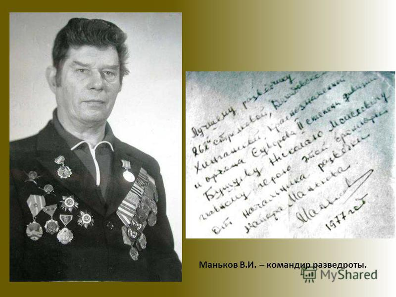 Маньков В.И. – командир разведроты.