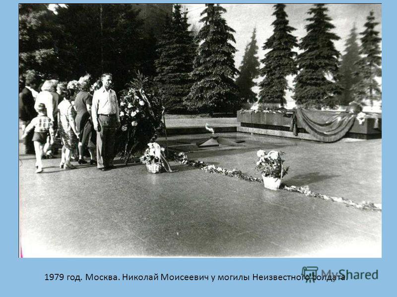 1979 год. Москва. Николай Моисеевич у могилы Неизвестного солдата.