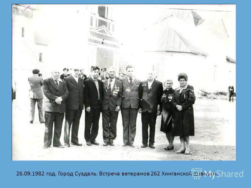 26.09.1982 год. Город Суздаль. Встреча ветеранов 262 Хинганской дивизии.