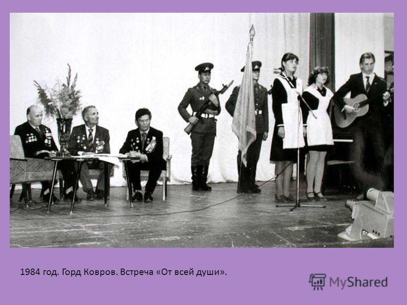 1984 год. Горд Ковров. Встреча «От всей души».