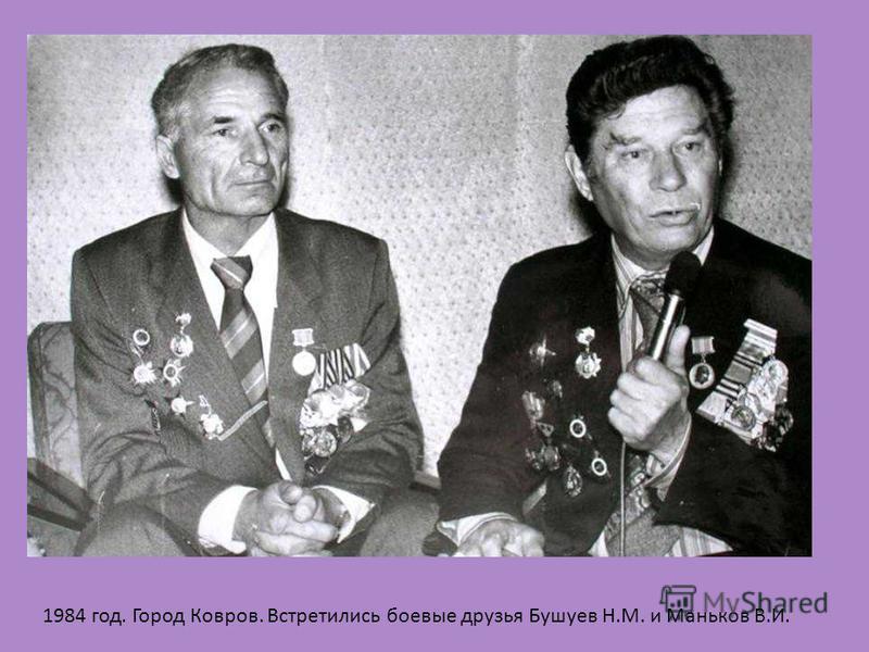 1984 год. Город Ковров. Встретились боевые друзья Бушуев Н.М. и Маньков В.И.