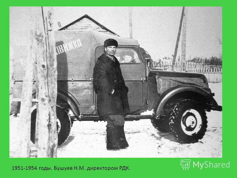 1951-1954 годы. Бушуев Н.М. директором РДК.
