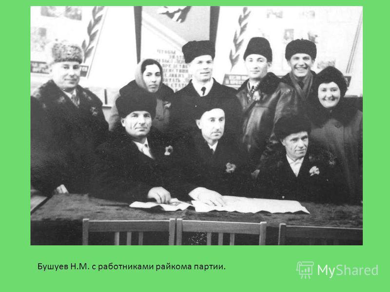 Бушуев Н.М. с работниками райкома партии.