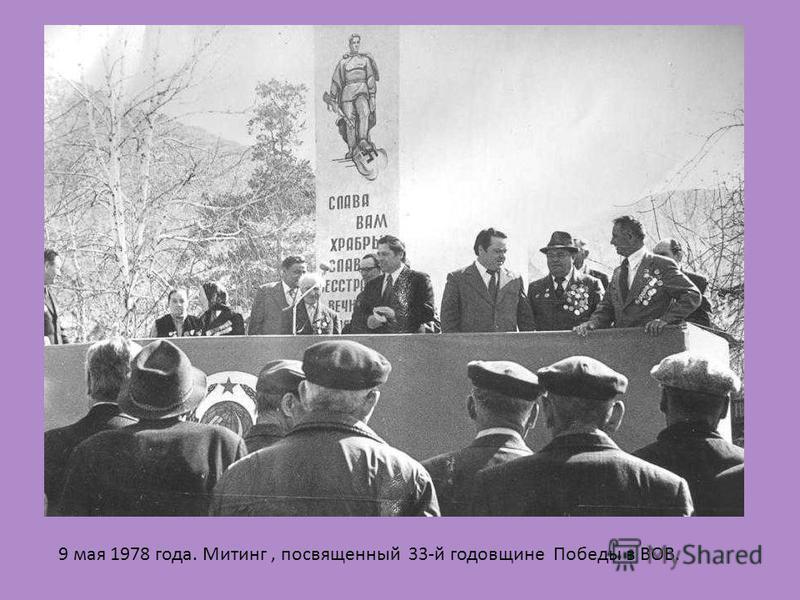 9 мая 1978 года. Митинг, посвященный 33-й годовщине Победы в ВОВ.