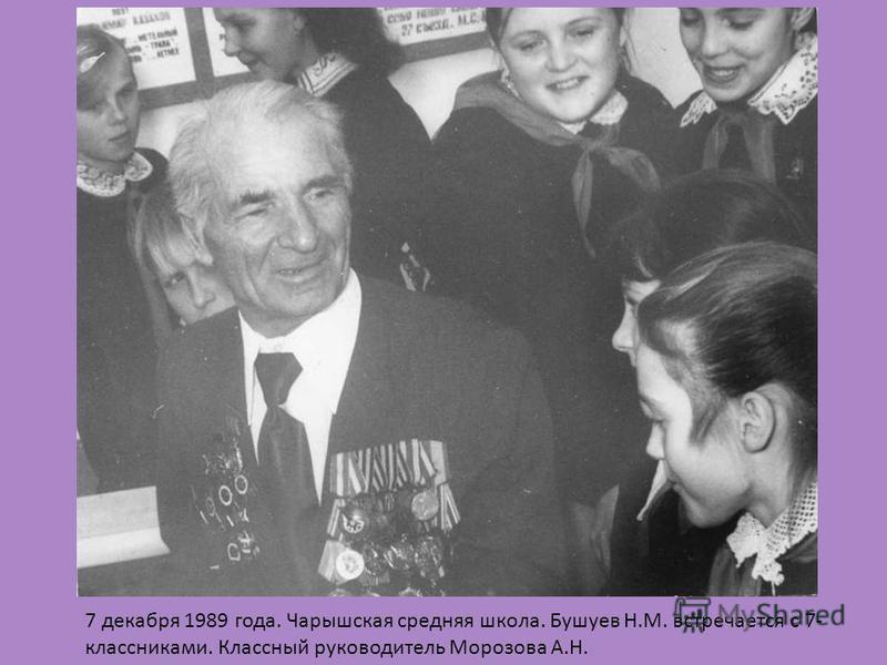 7 декабря 1989 года. Чарышская средняя школа. Бушуев Н.М. встречается с 7- классниками. Классный руководитель Морозова А.Н.