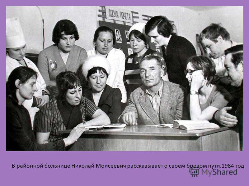 В районной больнице Николай Моисеевич рассказывает о своем боевом пути.1984 год