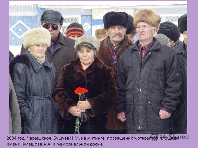 2004 год. Чарышское. Бушуев Н.М. на митинге, посвященном открытию площади имени Кулешова А.А. и мемориальной доски.