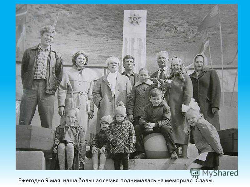 Ежегодно 9 мая наша большая семья поднималась на мемориал Славы.