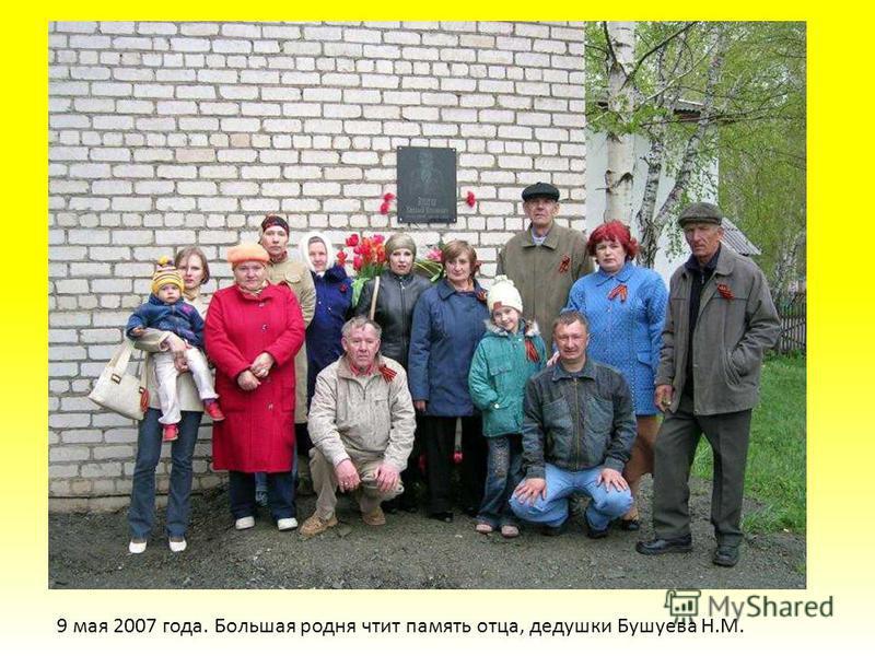 9 мая 2007 года. Большая родня чтит память отца, дедушки Бушуева Н.М.
