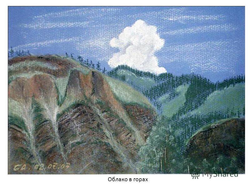 Облако в горах