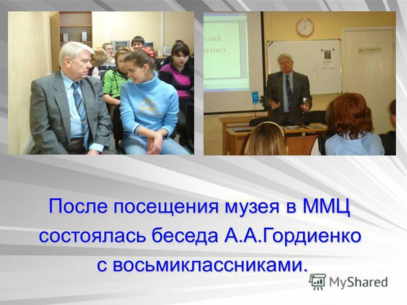 После посещения музея в ММЦ состоялась беседа А.А.Гордиенко с восьмиклассниками.