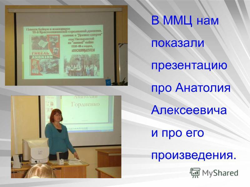 В ММЦ нам показали презентацию про Анатолия Алексеевича и про его произведения.