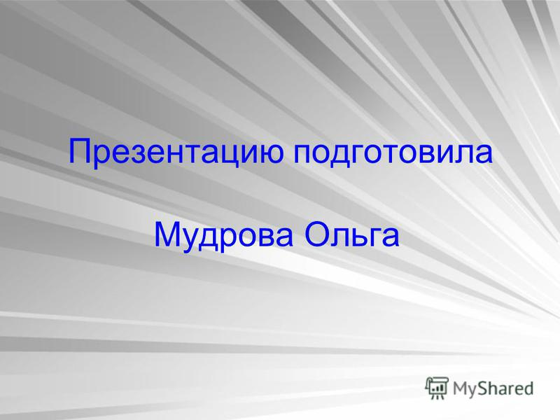 Презентацию подготовила Мудрова Ольга