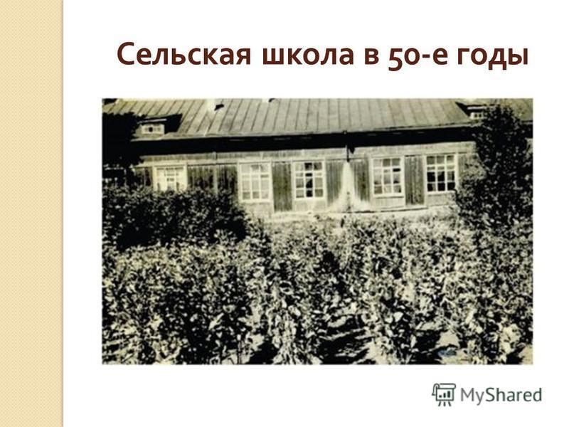 Сельская школа в 50- е годы