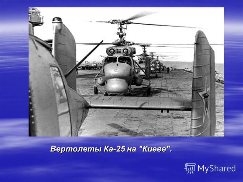 Вертолеты Ка-25 на Киеве.