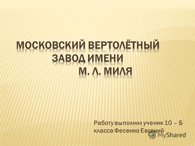 Работу выполнил ученик 10 – Б класса Фесенко Евгений