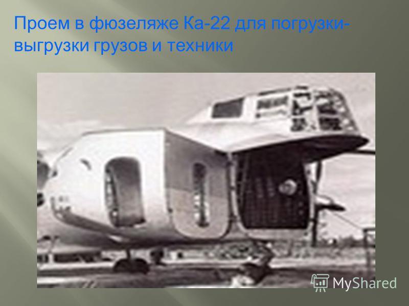 Проем в фюзеляже Ка-22 для погрузки- выгрузки грузов и техники