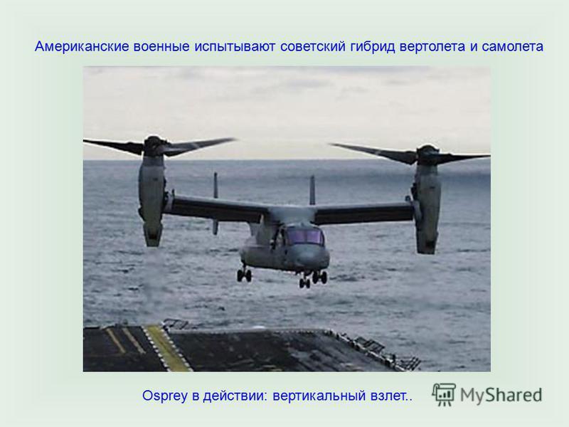 Американские военные испытывают советский гибрид вертолета и самолета Osprey в действии: вертикальный взлет..