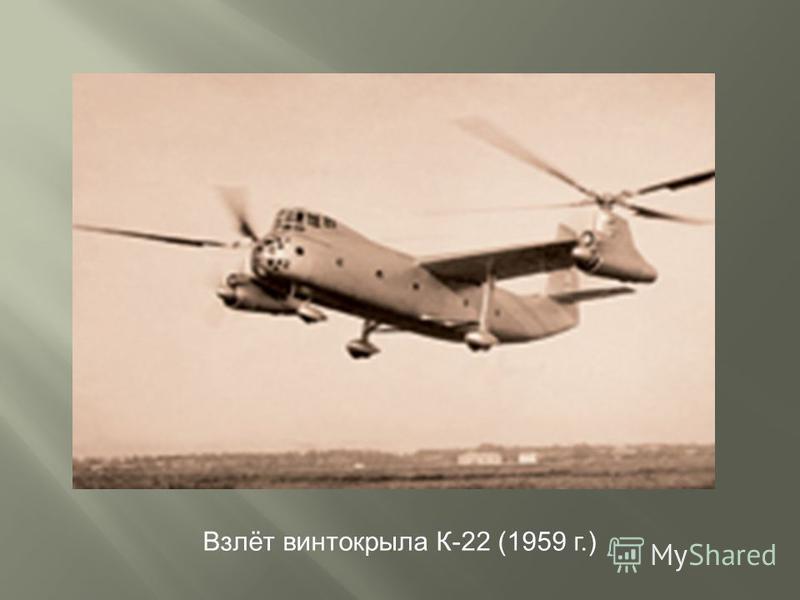 Взлёт винтокрыла К-22 (1959 г.)