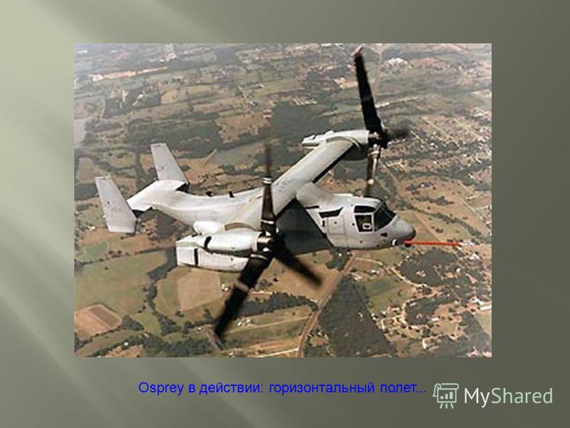 Osprey в действии: горизонтальный полет...