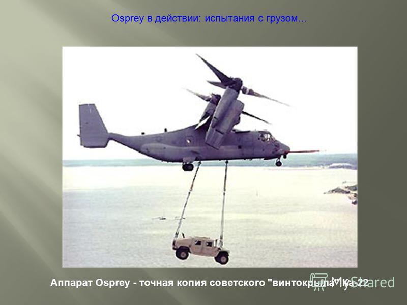 Osprey в действии: испытания с грузом... Аппарат Osprey - точная копия советского винтокрыла Ка-22