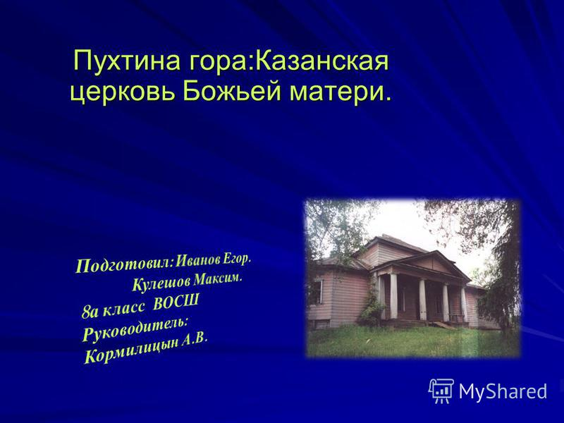 Пухтина гора:Казанская церковь Божьей матери.