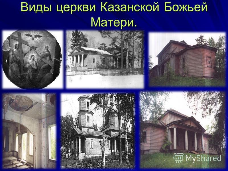 Виды церкви Казанской Божьей Матери.