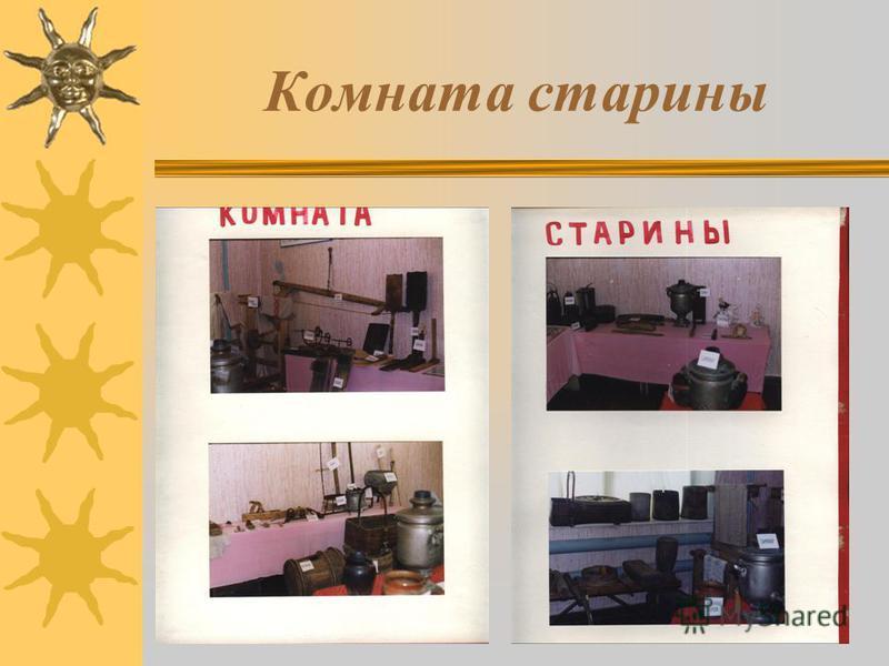 Комната старины
