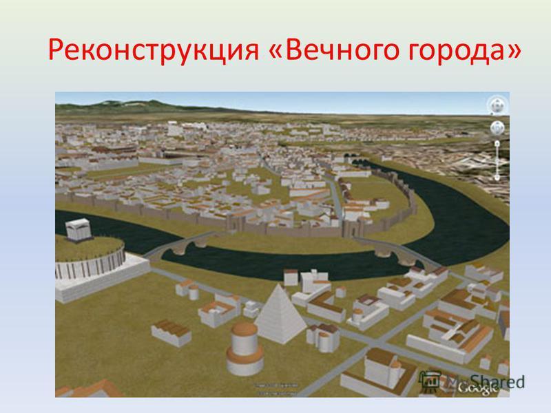 Реконструкция «Вечного города»