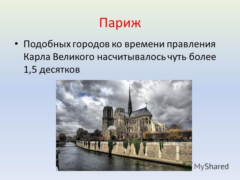 Париж Подобных городов ко времени правления Карла Великого насчитывалось чуть более 1,5 десятков