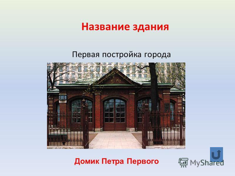 Название здания Первая постройка города Домик Петра Первого