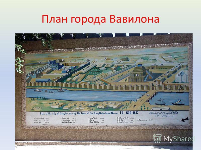 План города Вавилона