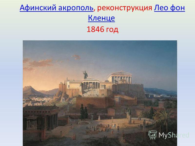 Афинский акрополь Афинский акрополь, реконструкция Лео фон Кленце 1846 год Лео фон Кленце