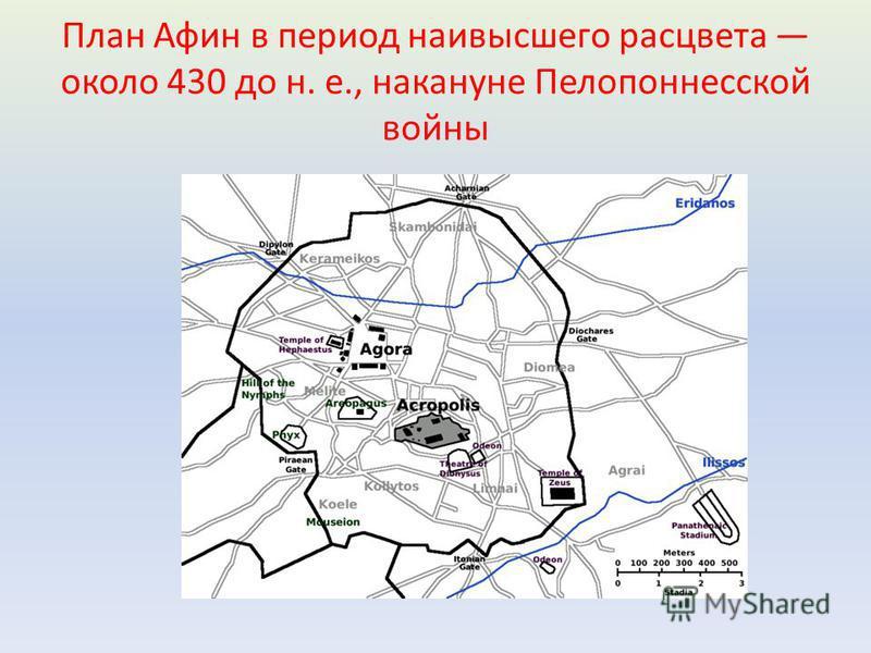 План Афин в период наивысшего расцвета около 430 до н. е., накануне Пелопоннесской войны
